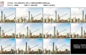 高清实拍视频素材丨中国上海浦东新区上海中心大厦建设延时摄影历史影像