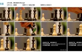 高清实拍视频丨国际象棋对弈2