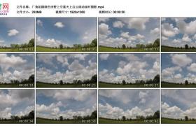 高清实拍视频素材丨广角拍摄绿色田野上空蓝天上白云流动延时摄影
