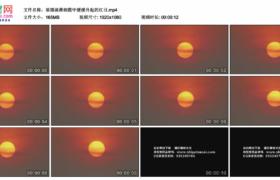 高清实拍视频素材丨摇摄清晨朝霞中缓缓升起的红日