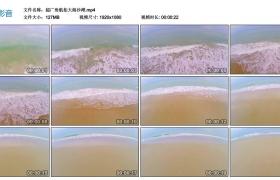 高清实拍视频丨超广角航拍大海沙滩