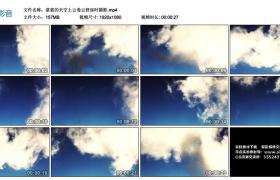 高清实拍视频丨湛蓝的天空上云卷云舒延时摄影