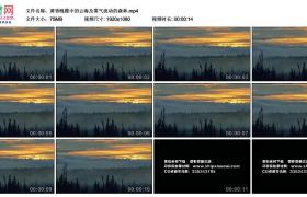 高清实拍视频丨黄昏晚霞中的云海及雾气流动的森林