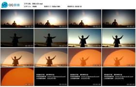 【高清实拍素材】拥抱太阳