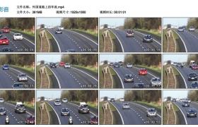 高清实拍视频丨外国道路上的车流