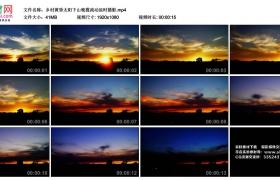 高清实拍视频丨乡村黄昏太阳下山晚霞流动延时摄影