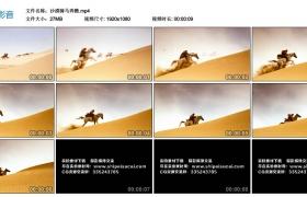 【高清实拍素材】沙漠骑马奔腾实拍视频素材