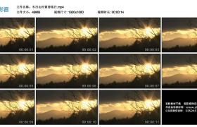 高清实拍视频丨冬日山村黄昏落日