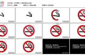高清实拍视频素材丨白色背景上三维禁烟标识