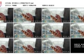 4K实拍视频素材丨特写商务人士用智能手机打字