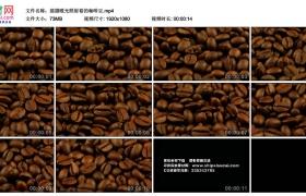 高清实拍视频素材丨摇摄暖光照射着的咖啡豆