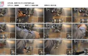 高清实拍视频素材丨咖啡厅里工作人员制作咖啡