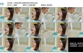 高清实拍视频丨口腔医院里医生查看患者的牙齿状况