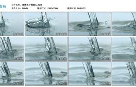 高清实拍视频丨液体流下慢镜头