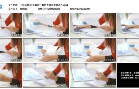 高清实拍视频丨上班场景-用电脑进行数据查询和数据录入