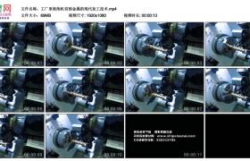 高清实拍视频素材丨工厂里铣削机切削金属的现代加工技术