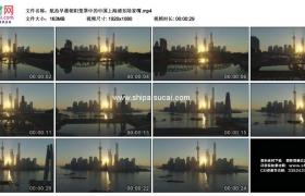 高清实拍视频素材丨航拍早晨朝阳笼罩中的中国上海浦东陆家嘴