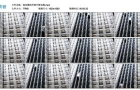 高清实拍视频丨商务楼的外部升降电梯