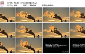 高清实拍视频丨黄昏逆光中工厂向天空排放着浓烟