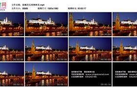 高清实拍视频丨夜晚俄罗斯莫斯科的克里姆林宫