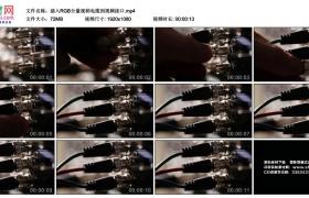 高清实拍视频丨插入RGB分量视频电缆到视频接口