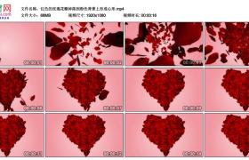 高清实拍视频素材丨红色的玫瑰花瓣掉落到粉色背景上形成心形