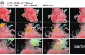 高清实拍视频素材丨彩色的墨水在水中扩散混合