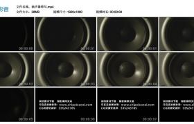 高清实拍视频素材丨特写扬声器随着光线变化而呈现不同的质感