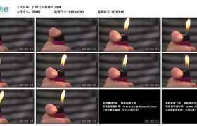 高清实拍视频丨打燃打火机特写