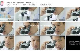 4K实拍视频素材丨摇摄一名男科学家用显微镜观察