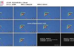 4K实拍视频素材丨彩色的风筝在蓝天上飞翔