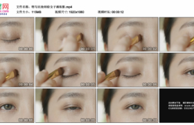 高清实拍视频素材丨特写化妆师给女子画眼影