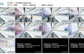 高清实拍视频丨上下班的香港中央地铁站