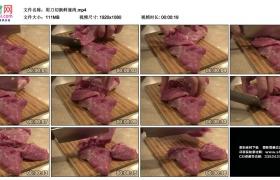 高清实拍视频丨用刀切新鲜廋肉