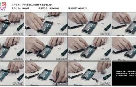 高清实拍视频素材丨手机维修人员拆解智能手机