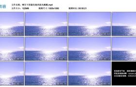 高清实拍视频丨晴空下的蓝色海洋波光粼粼