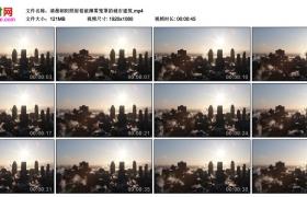 高清实拍视频丨清晨朝阳照射着被薄雾笼罩的城市建筑