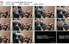高清实拍视频素材丨男子在平板电脑上购物输入银行卡信息