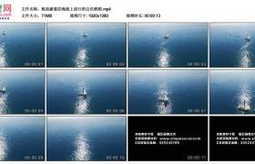 高清实拍视频丨航拍蔚蓝的海面上前行的白色帆船