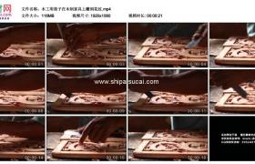 高清实拍视频素材丨木工用凿子在木制家具上雕刻花纹