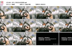 高清实拍视频丨列车上手抓住拉环的乘客