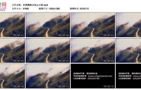 高清实拍视频丨浓雾飘散过高山公路