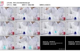 高清实拍视频素材丨科研人员在实验室做实验