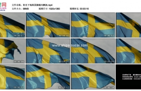 高清实拍视频素材丨阳光下瑞典国旗随风飘扬