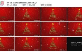 高清动态视频素材丨红色背景前雪花飘飞绿色圣诞树形成