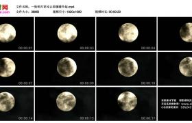 高清实拍视频丨一轮明月穿过云层缓缓升起