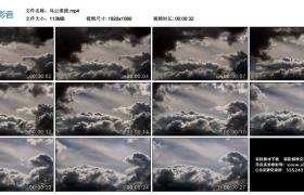 高清实拍视频素材丨乌云滚滚