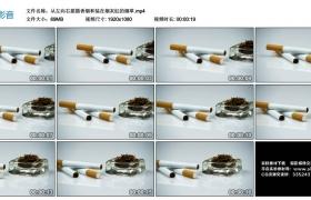 高清实拍视频素材丨从左向右摇摄香烟和装在烟灰缸的烟草