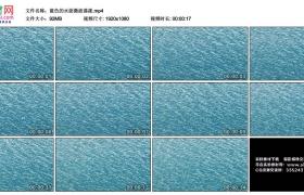 高清实拍视频丨蓝色的水面微波荡漾