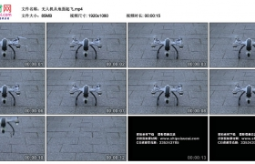 高清实拍视频丨无人机从地面起飞